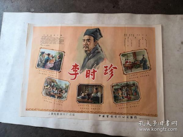 电影海报〈李时珍〉(1956年上映,导演沈浮,主演赵丹,海报以图片为准)