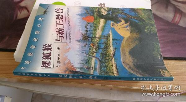 裸狐猴与霸王恐兽:中国最新动物小说