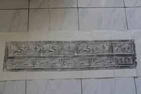 汉砖宣纸拓片 【五铢龙虎】汉砖,原砖原拓。汉砖尺寸101cmx23cm.全手工拓 图案清晰.留有题跋空间