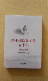 正版图书 新中国监狱工作五十年(1949.10——2000)
