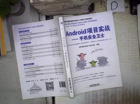 Android项目实战:手机安全卫士-' 。、