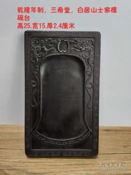 大清乾隆年制,(三希堂)白居山士紫檀砚台,高浮雕雕刻,包浆醇厚,包存完整,尺寸如图