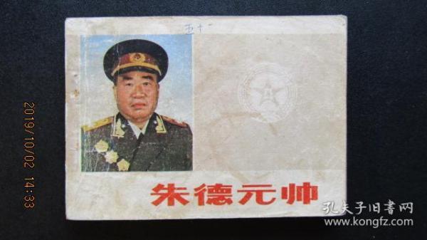 1983年中国人民革命军事博物馆连环画《朱德元帅》一版一印 量少本
