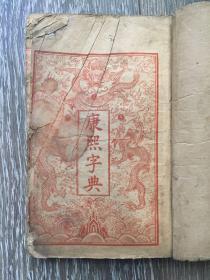 《康熙字典》存3册 光绪丙午上海商务印书馆石印