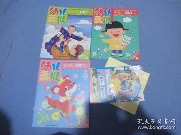 幼儿画报 2019-05(共3本带碟,定价30元,只卖10元)