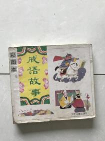 成语故事彩图本4