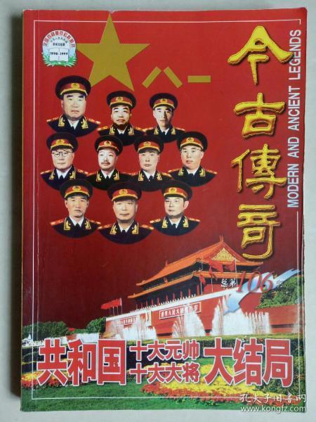 今古传奇 珍藏版 总第106期  共和国十大元帅十大将大结局