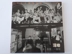 着名摄影家 中国摄影家协会主席 朱宪民签名本 躁动 朱宪民专题摄影集 1993-1995  包邮快递