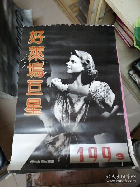 1993年好莱坞巨星挂历。13张