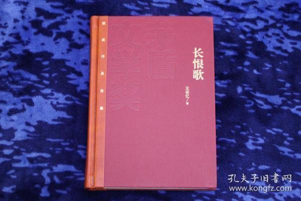 (王安忆签名本)《长恨歌》精装珍藏本,签名日期,永久保真