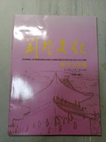 荆楚文化  研究与交流  :2013年第三期