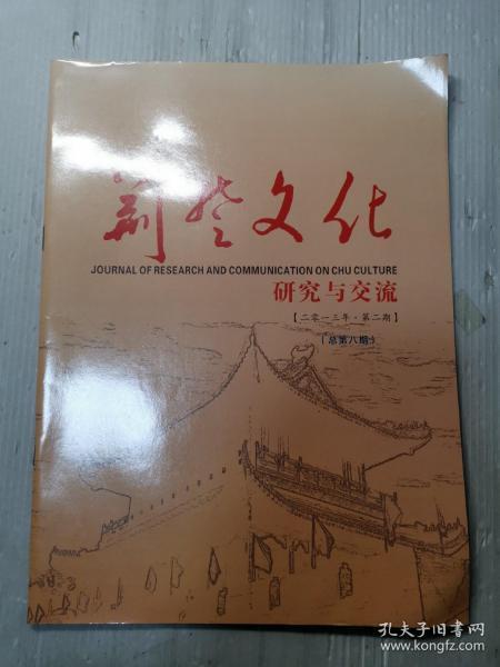 荆楚文化  研究与交流  2013年第二期