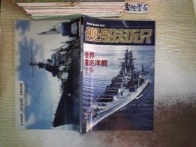舰船知识 2010 增刊