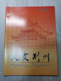 人文荆州2013年第二期