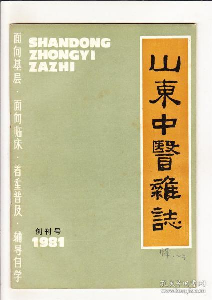 山东中医杂志(1981年创刊号,带第2期)