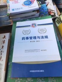 2015新版国家执业药师考试用书 应试指南 药事管理与法规