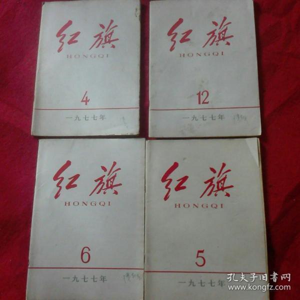 【红旗杂志】 一九七七年第45+612期四圆一本