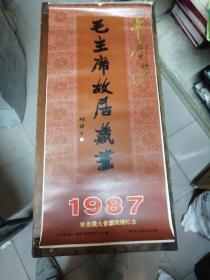 1987年挂历。中南海参观纪念,毛主席故居藏画,12张