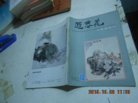 迎春花 中国画季刊  1982【4】