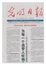 光明日报2019年9月9日