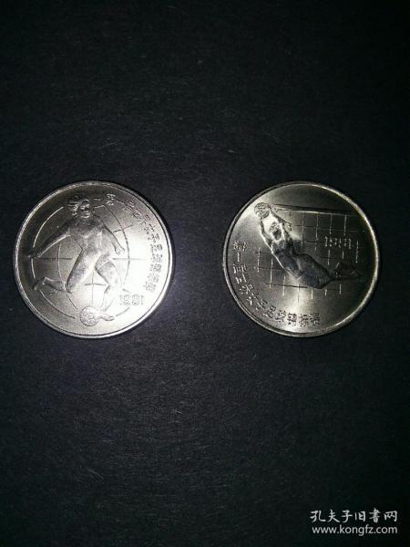 第一届世界女子足球锦标赛流通纪念币 全套2枚