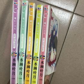 魔幻三次方 小说版