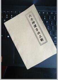 六壬神课吉凶正断法(复印本)