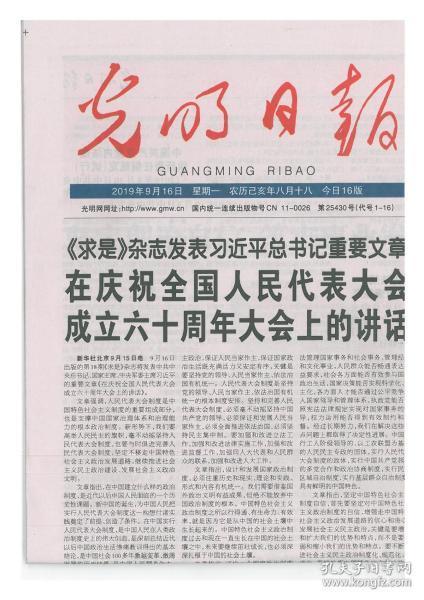 光明日报2019年9月16日