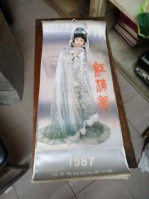 1987年挂历,红楼梦。北京市印刷物资公司