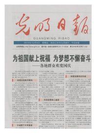 光明日报2019年10月4日