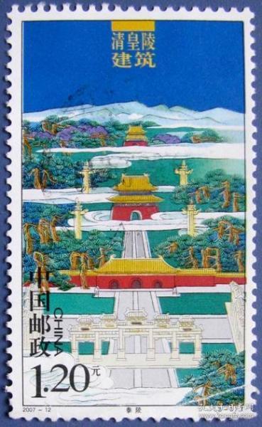 2007-12,清皇陵建筑3-3泰陵全新--全新邮票甩卖--实物拍照--永远保真