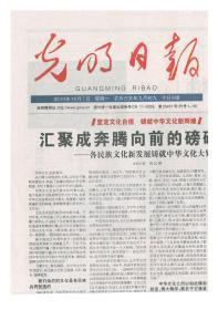 光明日报2019年10月7日