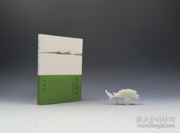 蒙中签名·钤印《见南山:一个艺术家的村居日记》(浙江人美2019年版·软精装·定价58元)(包邮)