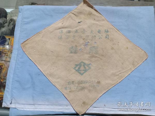 (夹8)建国初期  临淄五金交电站,商业装饰公司,餐厅,广告手帕,42*41cm