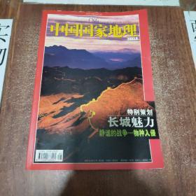 中国国家地理2003.8