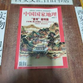 中国国家地理2002.11重现圆明园
