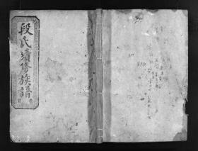 段氏续修族谱 [3卷,首1卷]