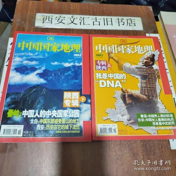 中国国家地理2005年(陕西专辑上.下.有地图)