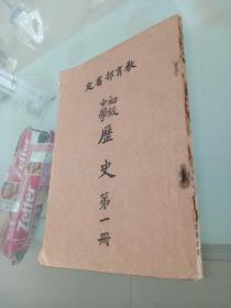 初级中学《历史》第一册