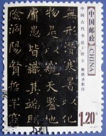 2007-30,中国古代书法--楷书6-4雁塔圣教序--早期邮票甩卖--实拍--包真--店内更多