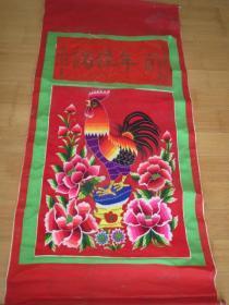 老中堂刺绣鸡祥图  外观尺寸168*82厘米 画面82*63厘米