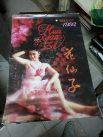 1992年,花仙子影视明星挂历