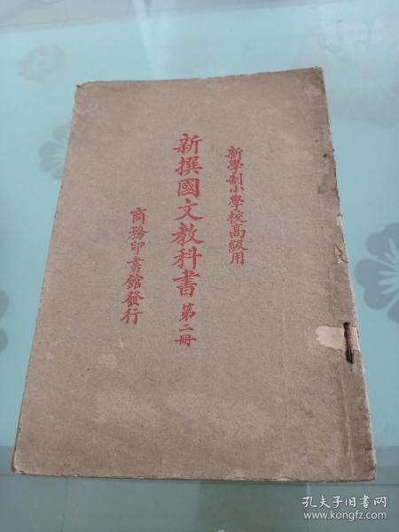 《新撰国文教科书》第二册
