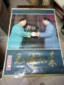 1993年元帅风采挂历