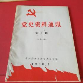 党史资料通讯第3辑1988/4月