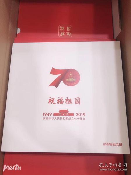 祝福祖国邮币钞纪念册