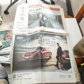 南方周末,2012年2月16日,本期32版