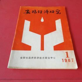 安阳经济研究1987/1期