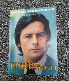 《环球银幕画刊》(1987年第5期)