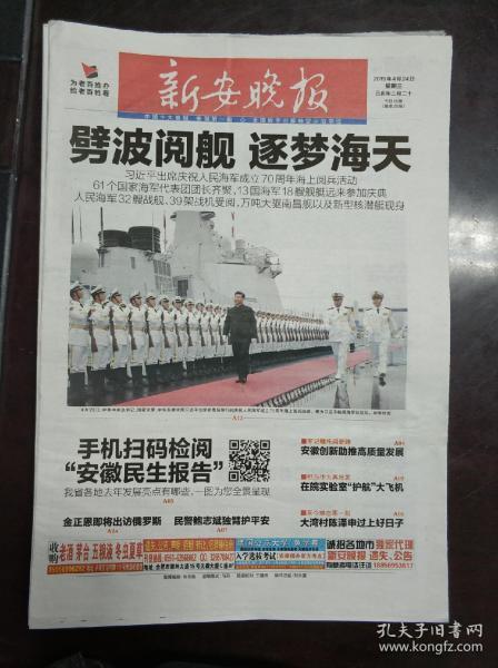新安晚报,2019年4月24日海上阅兵